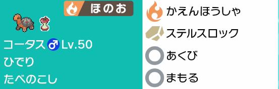 f:id:yukiyan_poke:20200728001750p:plain