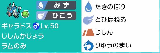 f:id:yukiyan_poke:20200728003201p:plain