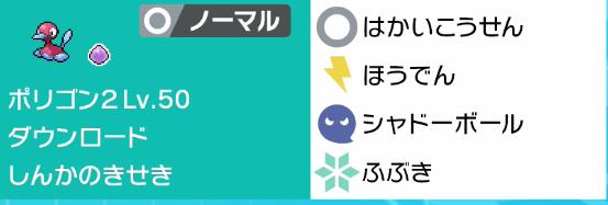 f:id:yukiyan_poke:20200728010005p:plain