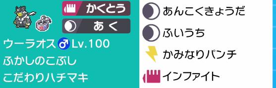 f:id:yukiyan_poke:20200728011748p:plain