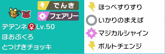 f:id:yukiyan_poke:20200728020810p:plain