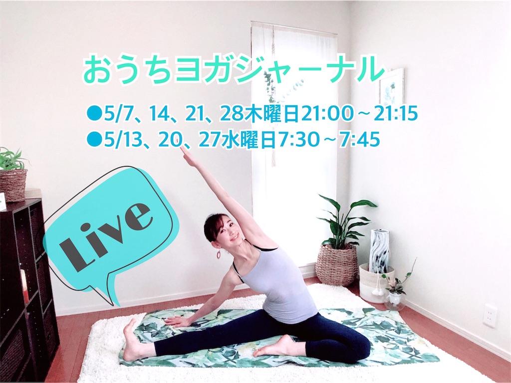 f:id:yukiyoga:20200504182819j:image