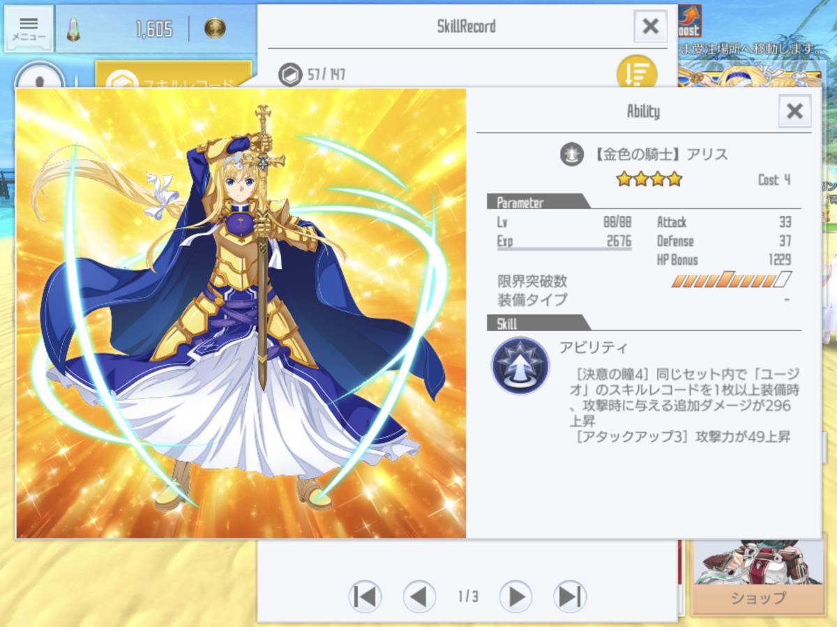 f:id:yukiyukiki3939:20200806182243p:plain