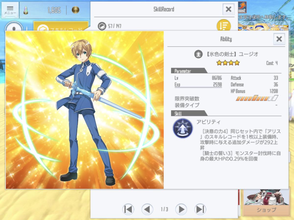 f:id:yukiyukiki3939:20200806182322p:plain