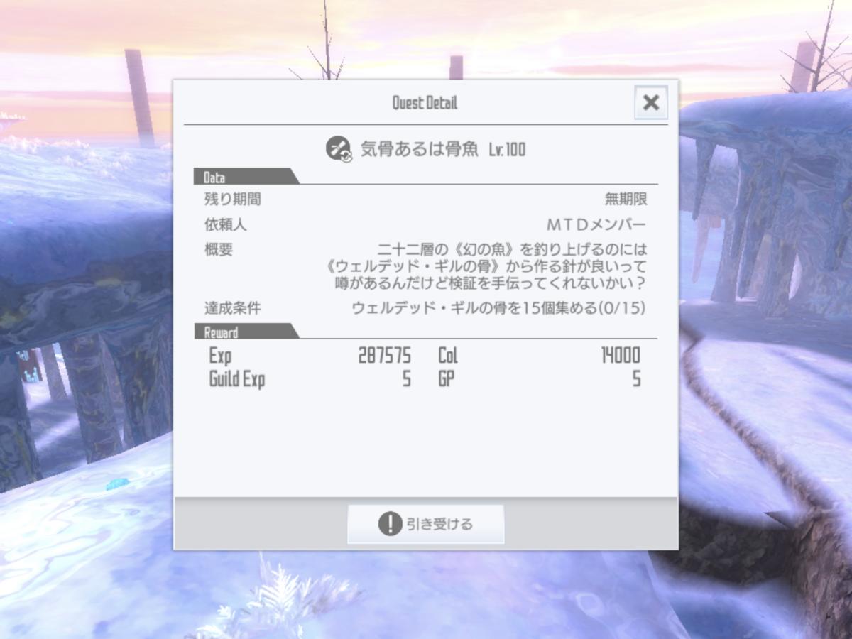 f:id:yukiyukiki3939:20200814165012p:plain
