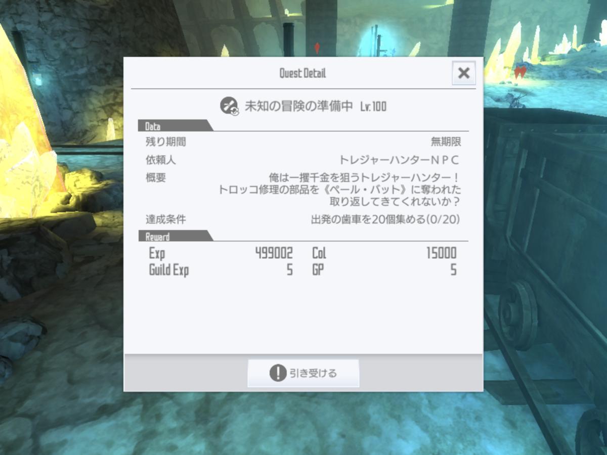f:id:yukiyukiki3939:20200814165852p:plain