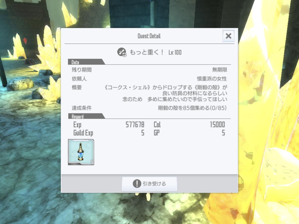 f:id:yukiyukiki3939:20200814165944p:plain