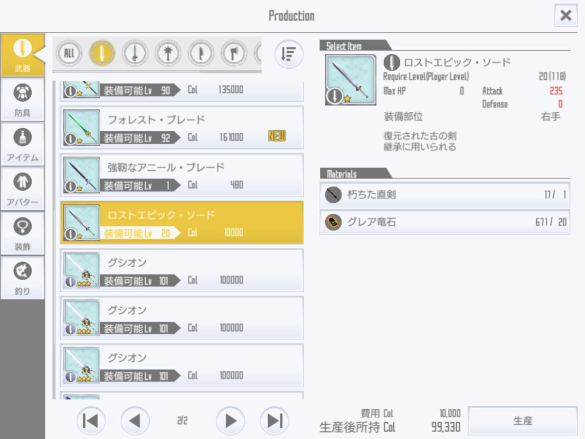 f:id:yukiyukiki3939:20201002142028p:plain