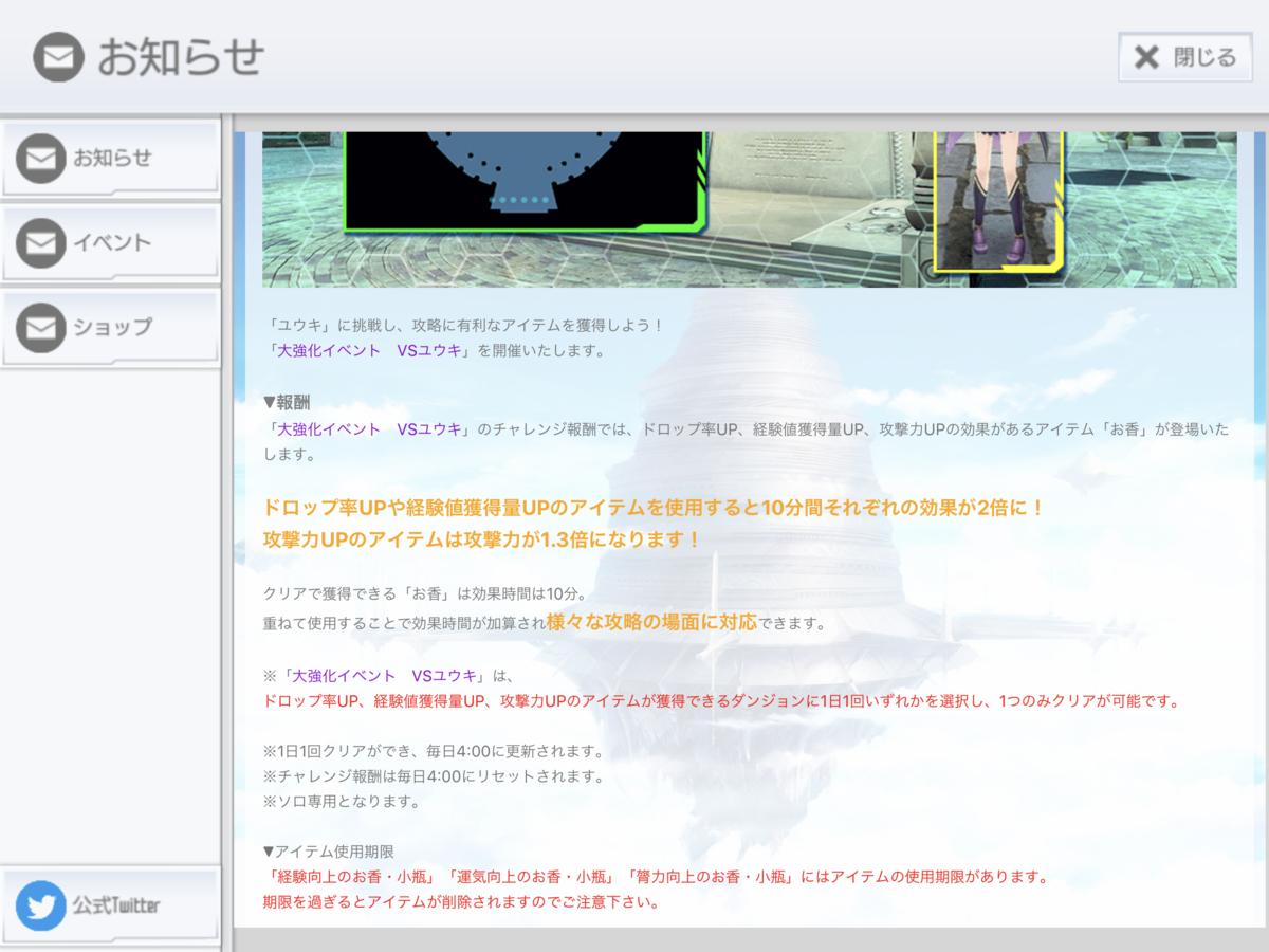 f:id:yukiyukiki3939:20201005135050p:plain