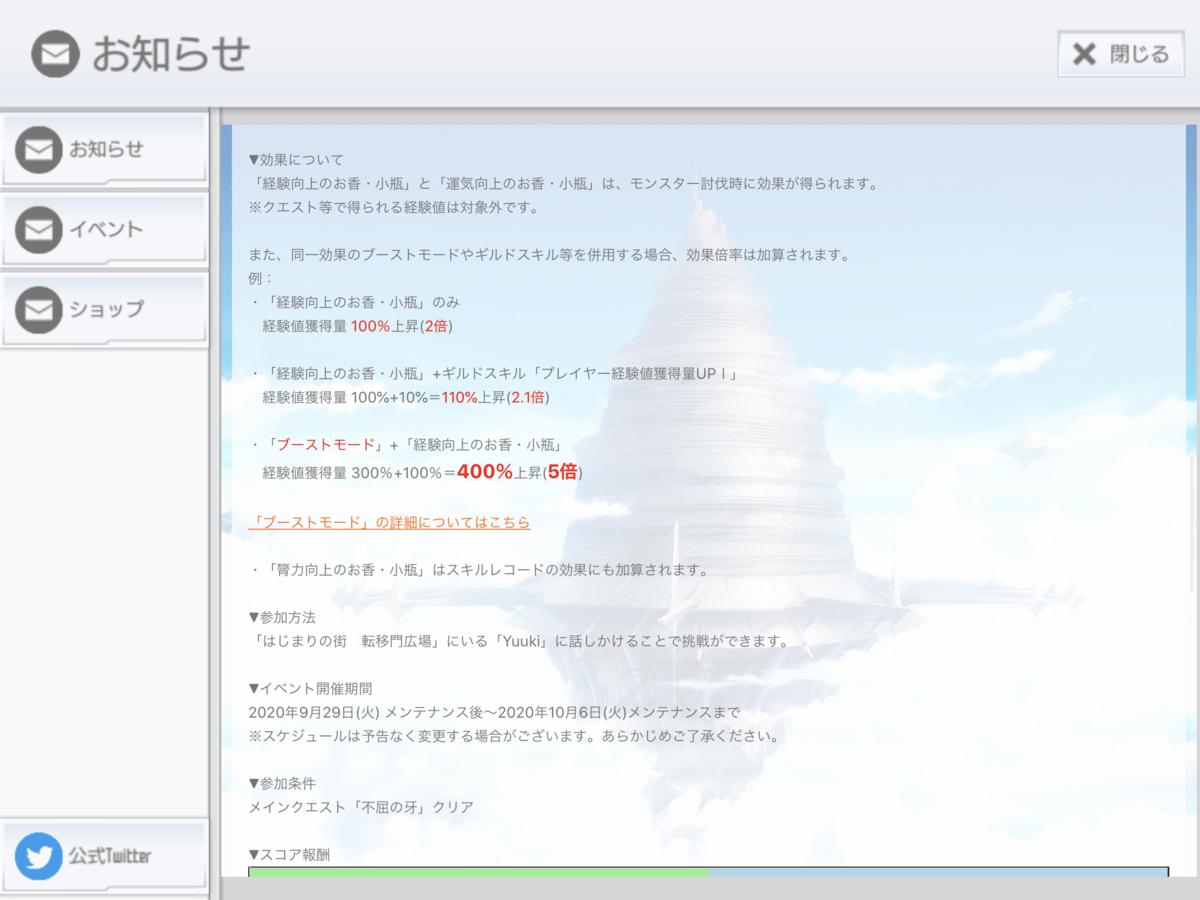 f:id:yukiyukiki3939:20201005135124p:plain