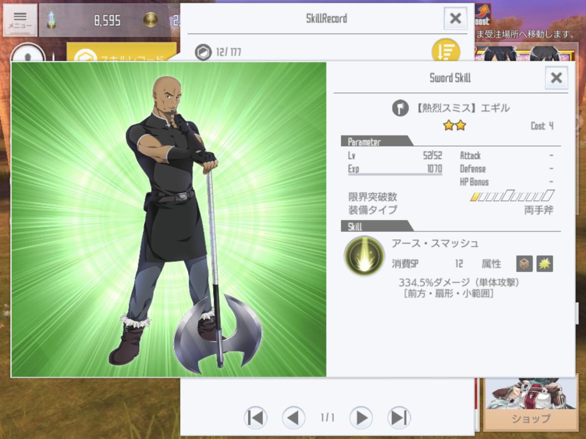 f:id:yukiyukiki3939:20201008185415p:plain