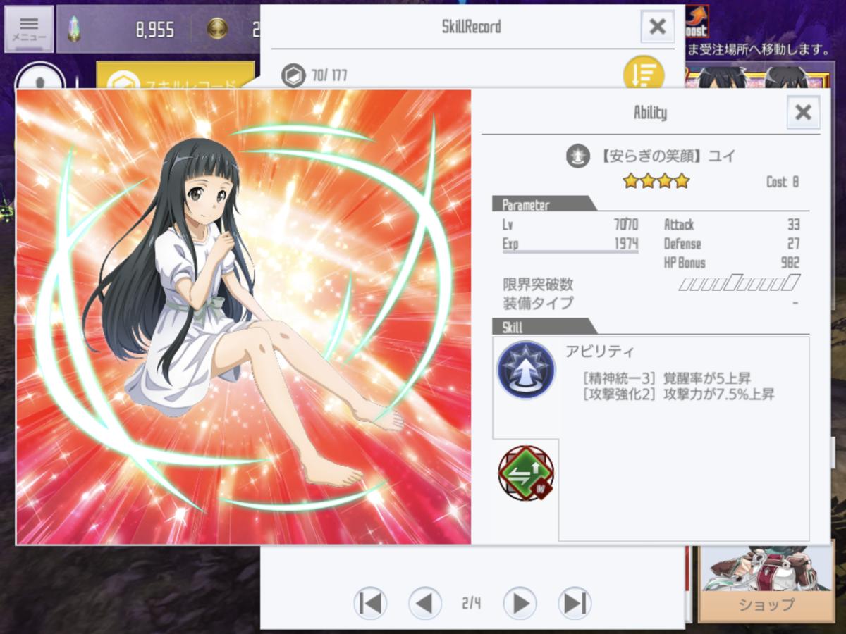 f:id:yukiyukiki3939:20201010234958p:plain