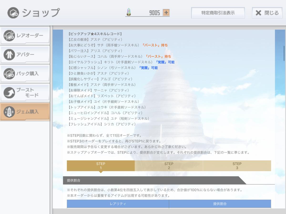f:id:yukiyukiki3939:20201011072737p:plain