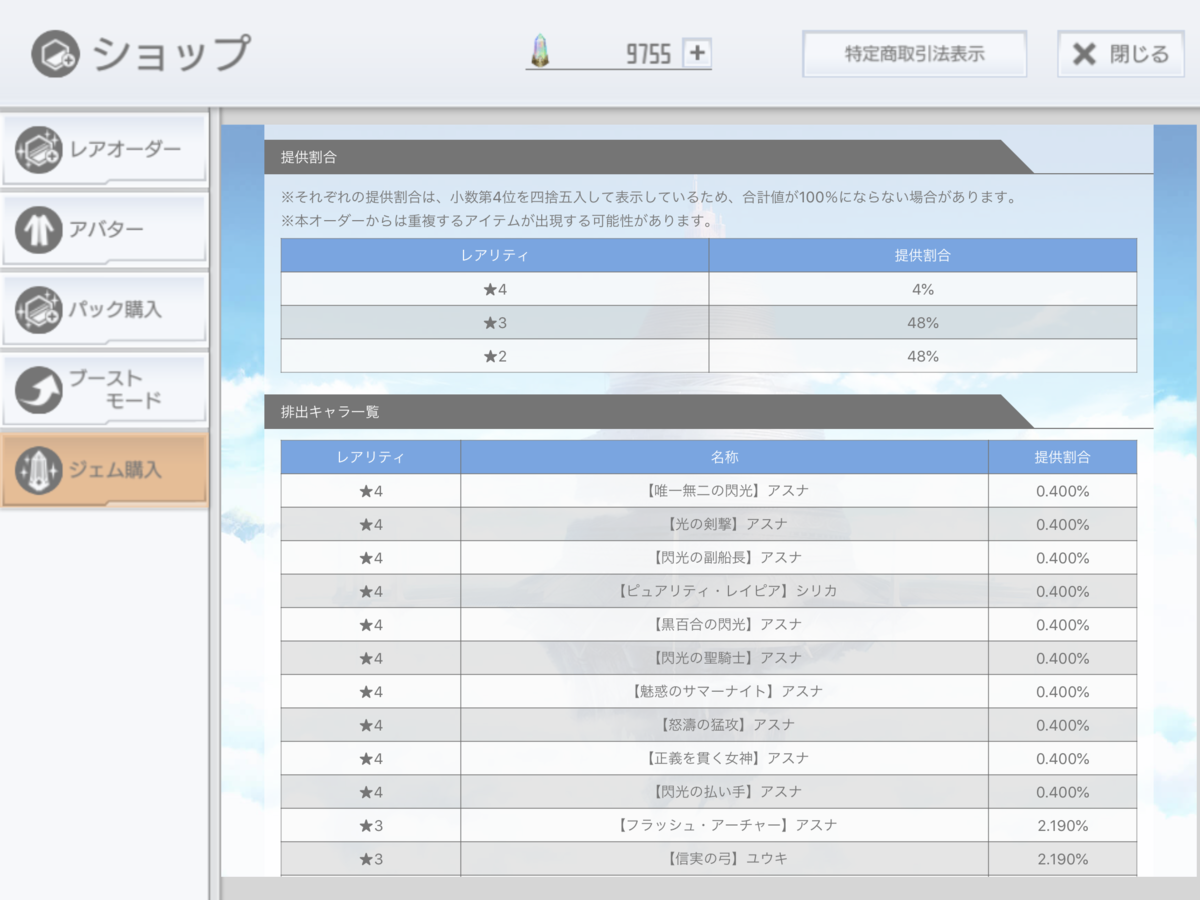 f:id:yukiyukiki3939:20201013152434p:plain