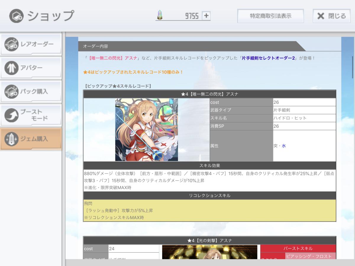 f:id:yukiyukiki3939:20201013153233p:plain