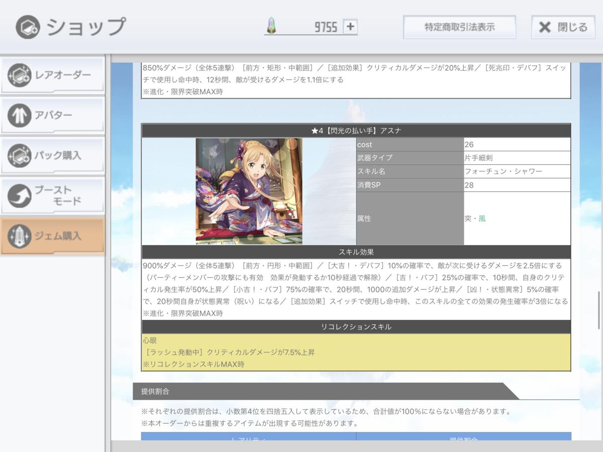 f:id:yukiyukiki3939:20201013155801p:plain