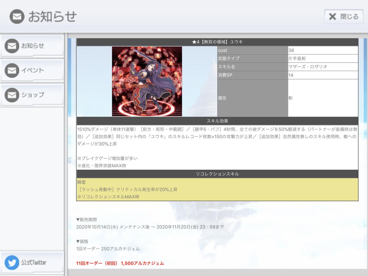 f:id:yukiyukiki3939:20201015075140p:plain