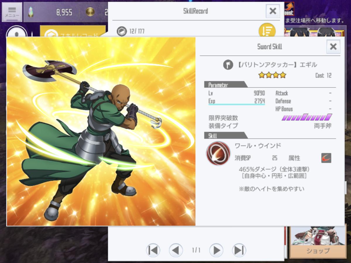 f:id:yukiyukiki3939:20201015131359p:plain