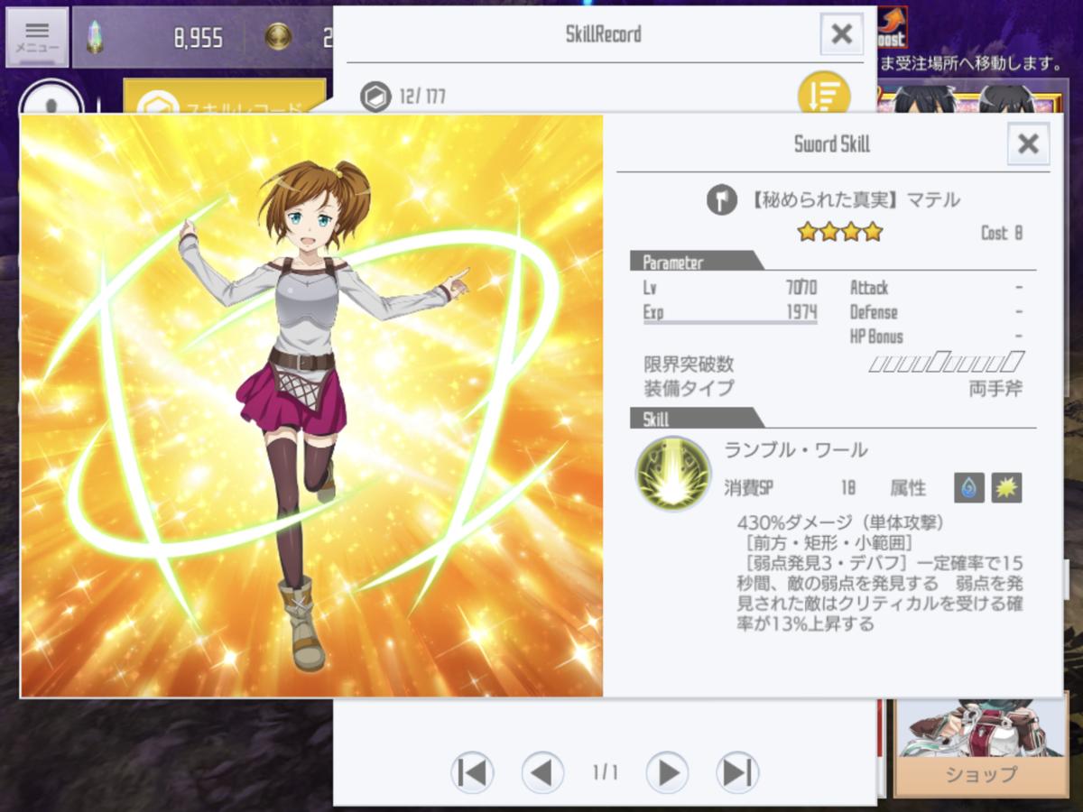 f:id:yukiyukiki3939:20201015131520p:plain