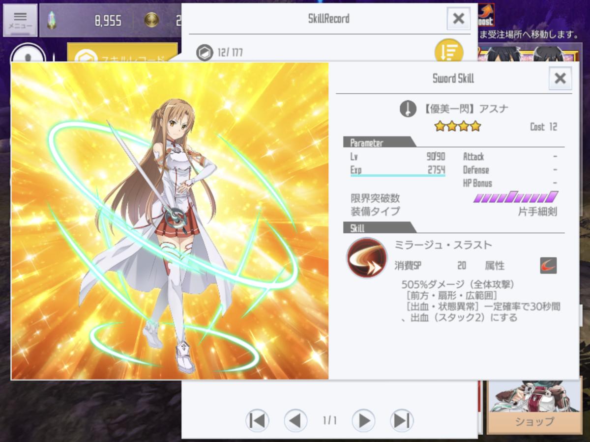 f:id:yukiyukiki3939:20201015135629p:plain