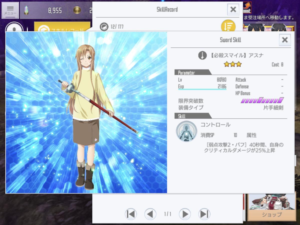 f:id:yukiyukiki3939:20201015135712p:plain
