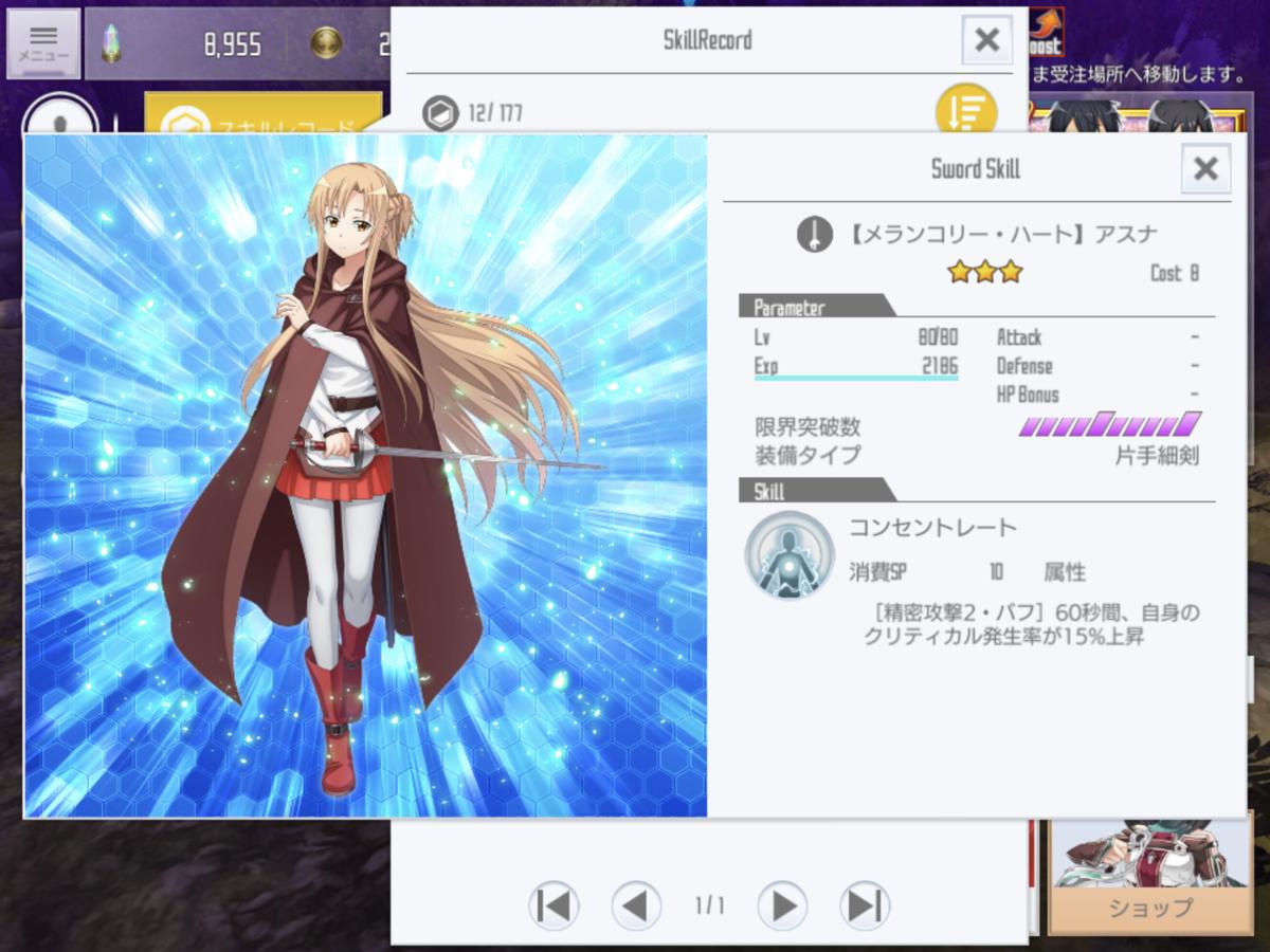 f:id:yukiyukiki3939:20201015135752p:plain