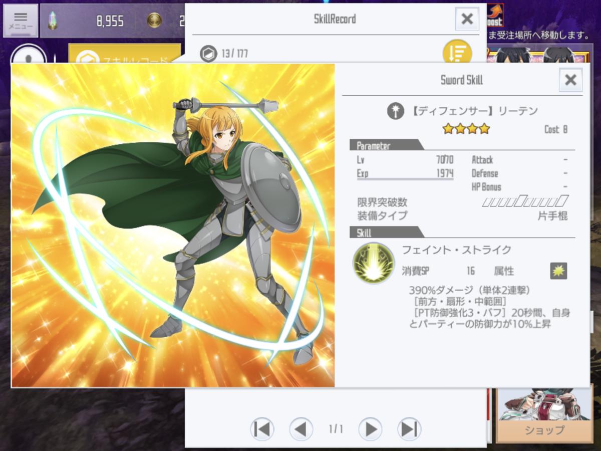 f:id:yukiyukiki3939:20201015140139p:plain