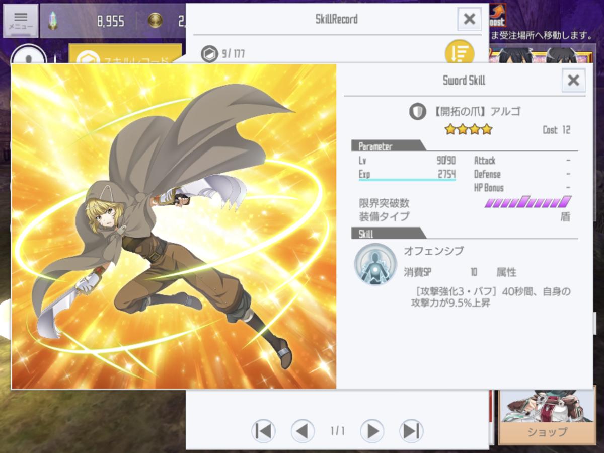 f:id:yukiyukiki3939:20201015141513p:plain