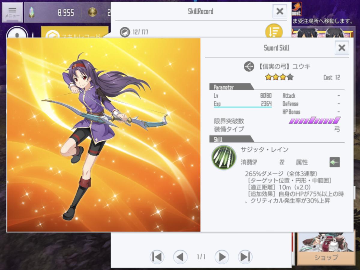 f:id:yukiyukiki3939:20201015152250p:plain