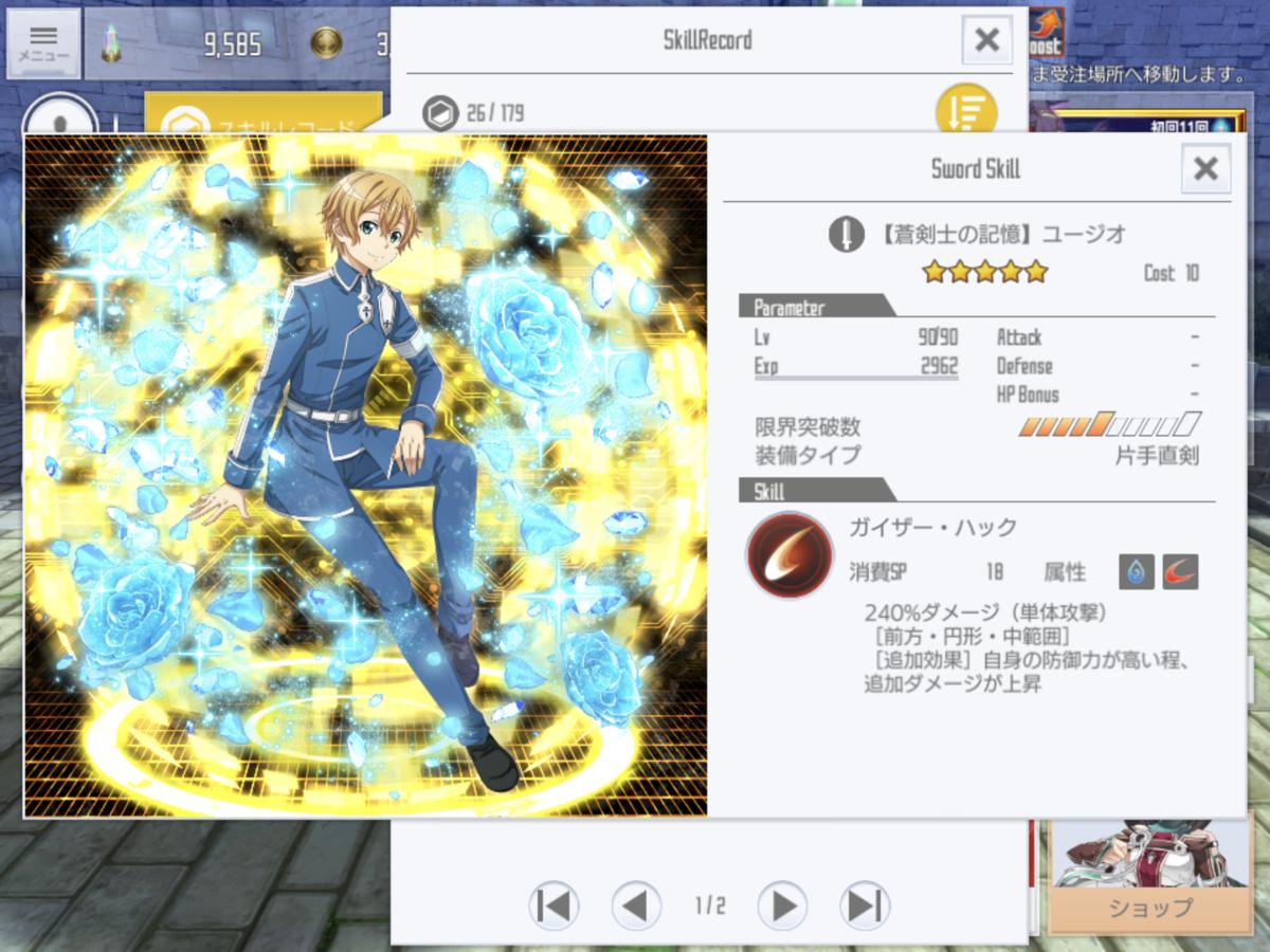 f:id:yukiyukiki3939:20201015171615p:plain