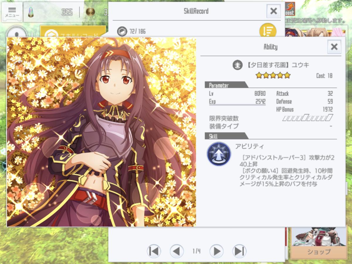 f:id:yukiyukiki3939:20201017153650p:plain