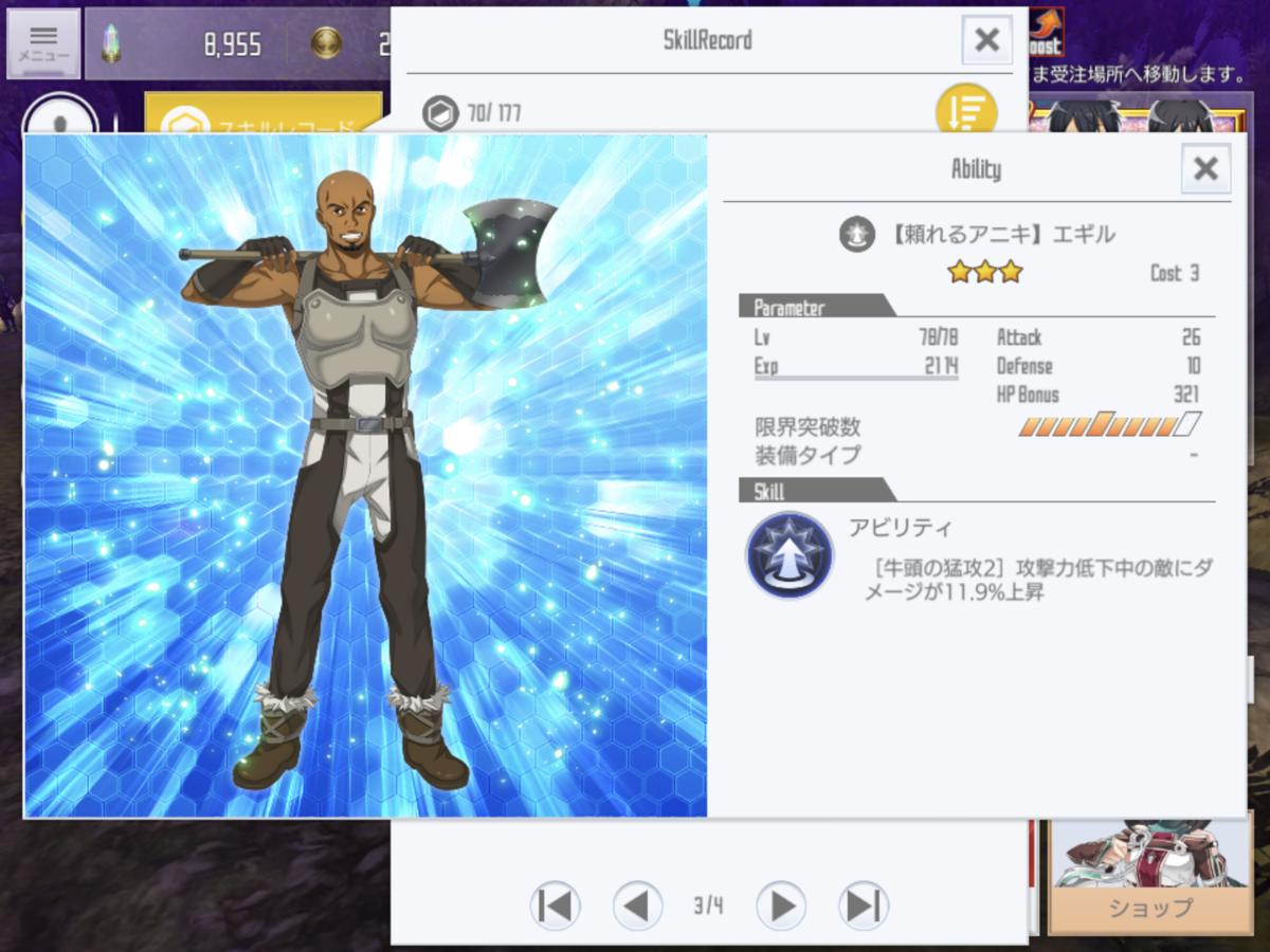 f:id:yukiyukiki3939:20201017175018p:plain