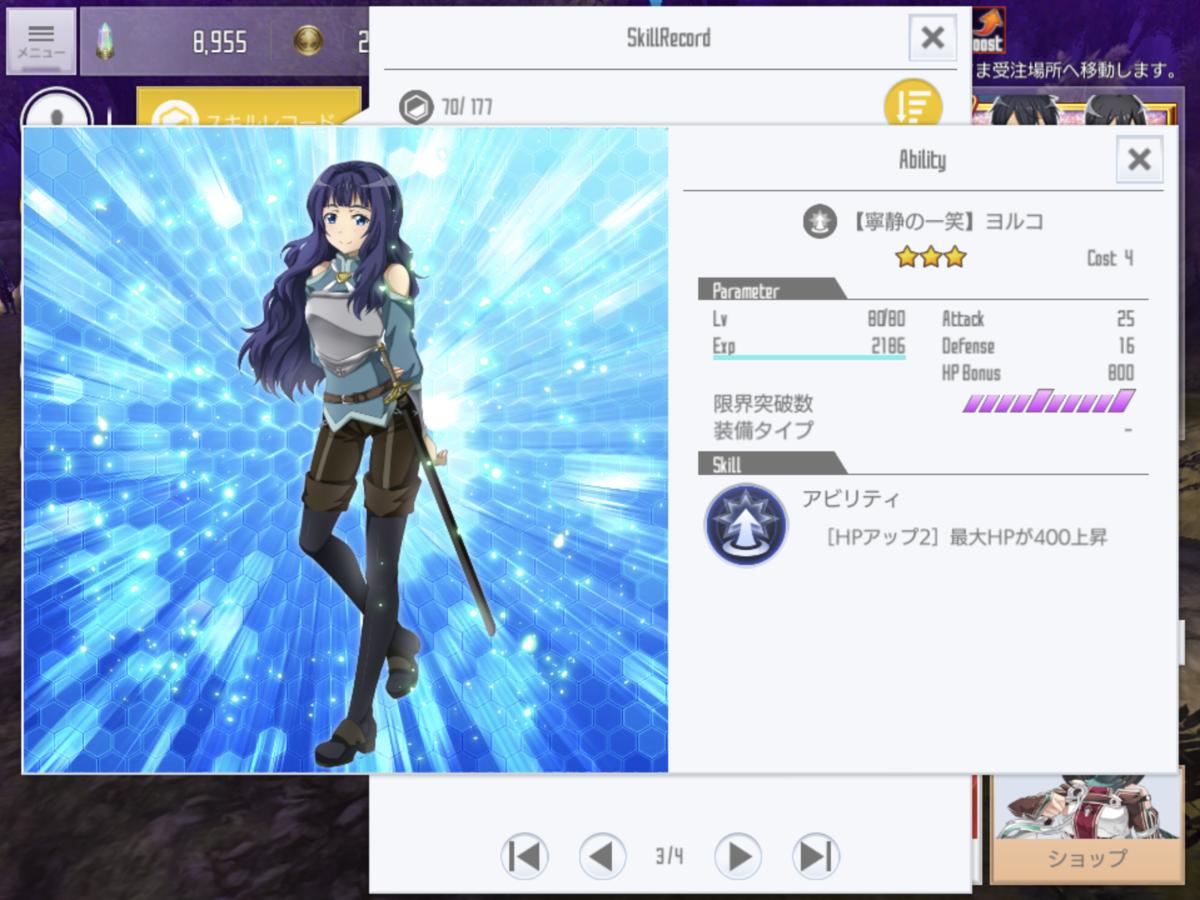 f:id:yukiyukiki3939:20201017175401p:plain
