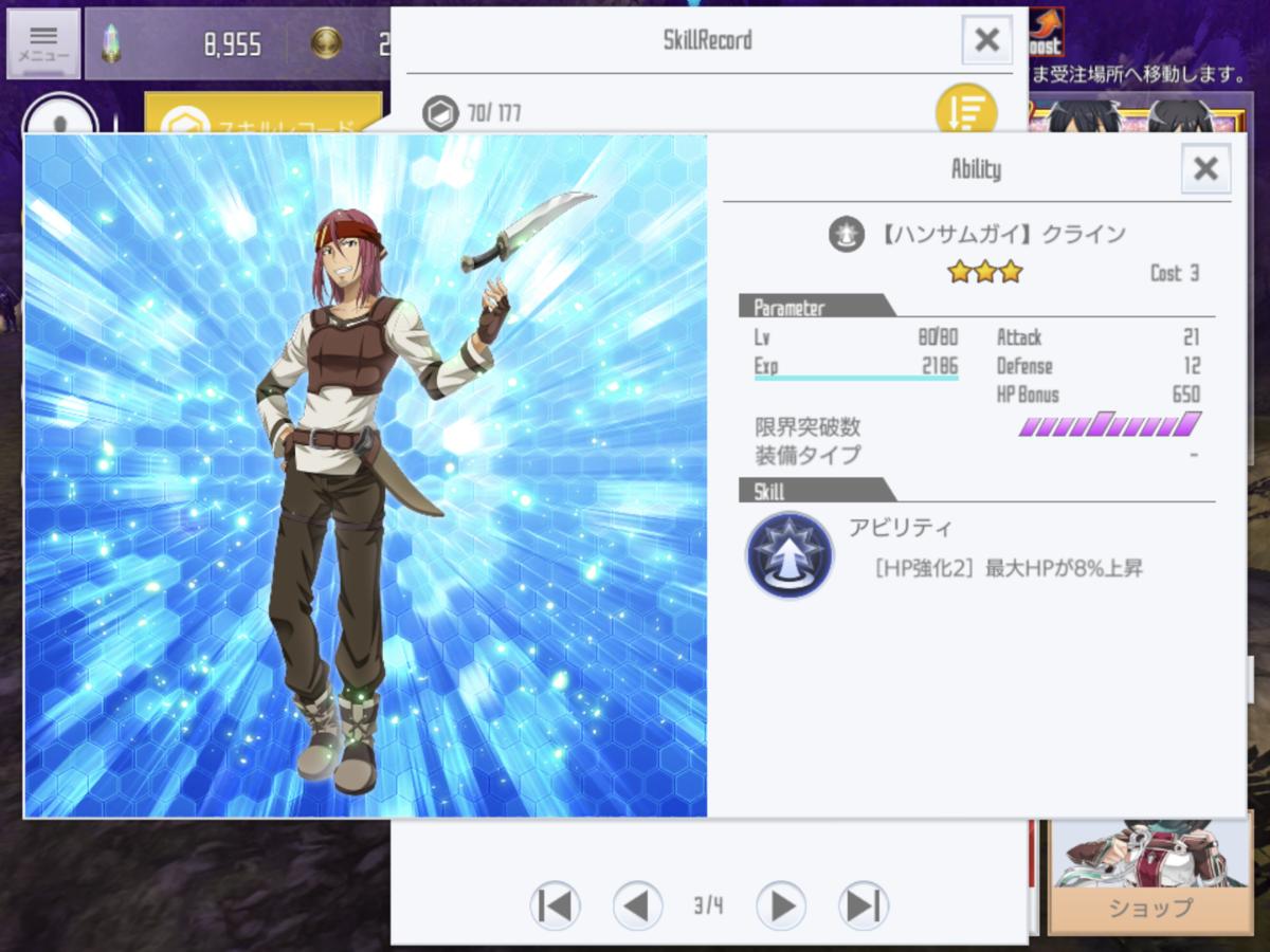 f:id:yukiyukiki3939:20201018213306p:plain