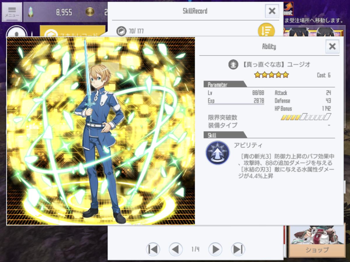f:id:yukiyukiki3939:20201019100626p:plain