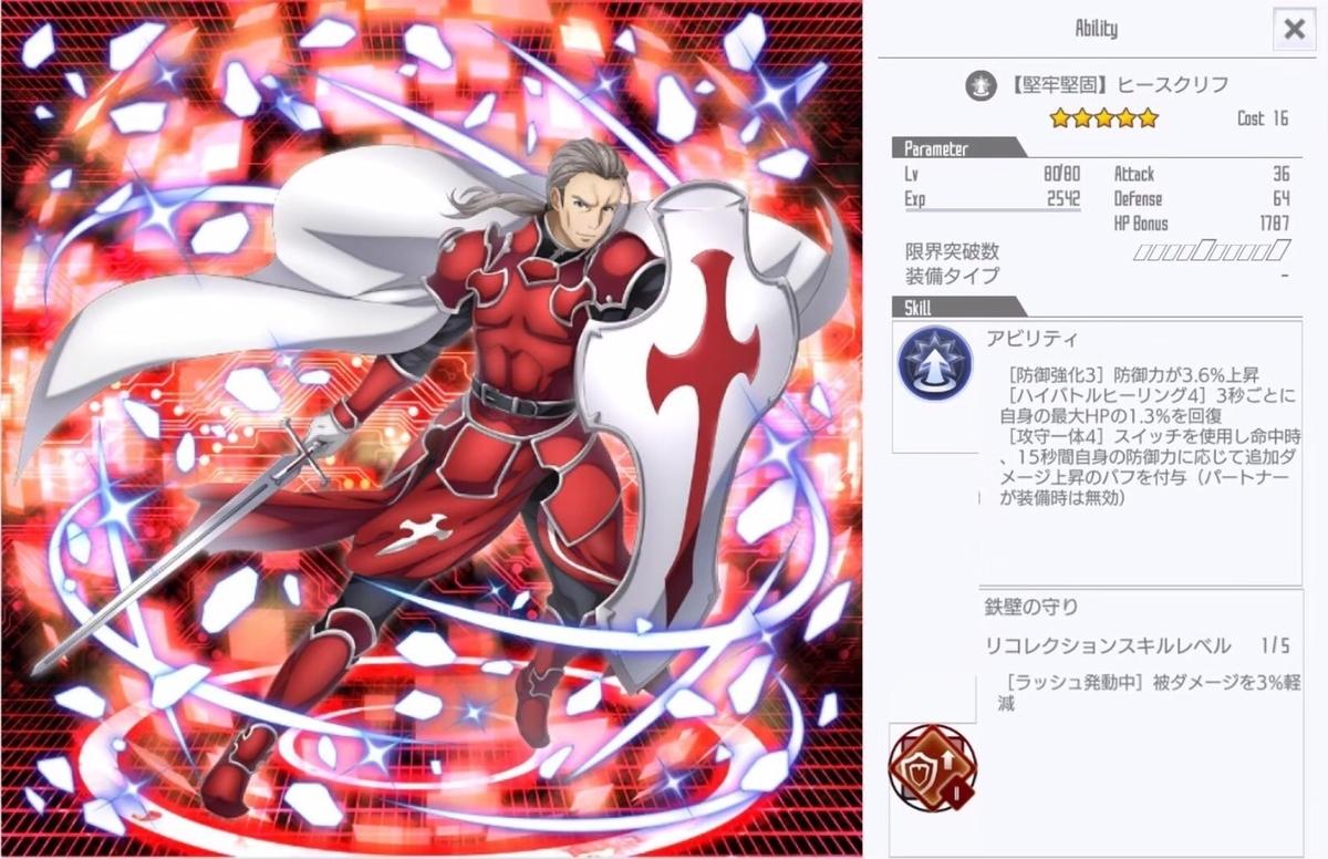 f:id:yukiyukiki3939:20201206131956j:plain