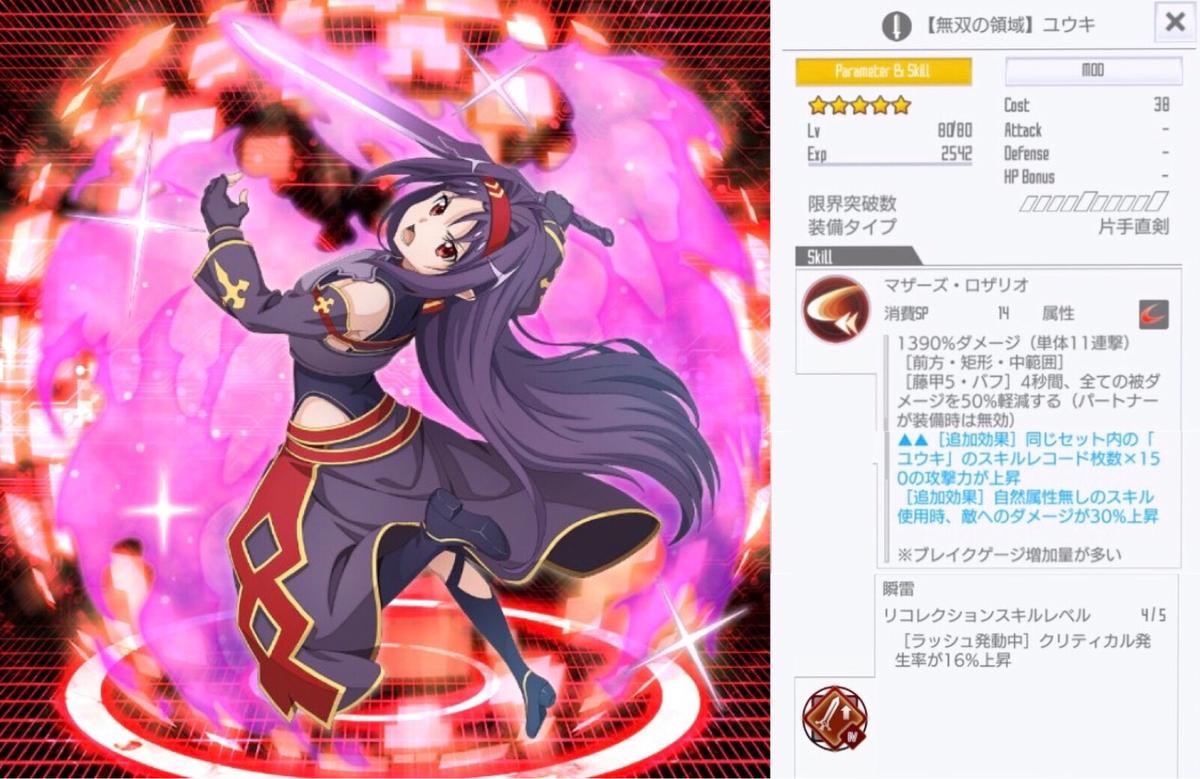 f:id:yukiyukiki3939:20201208205543j:plain