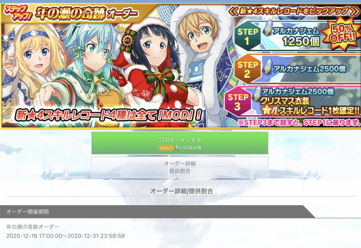 f:id:yukiyukiki3939:20201227174143j:plain