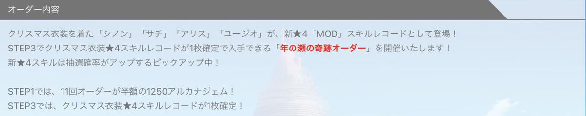 f:id:yukiyukiki3939:20201227174237j:plain