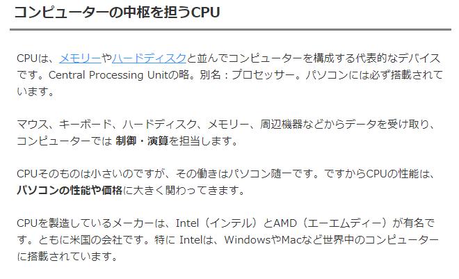 CPUの説明