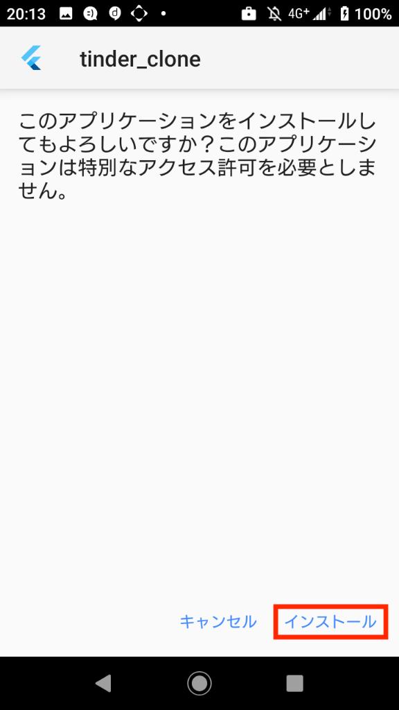 アプリインストール1