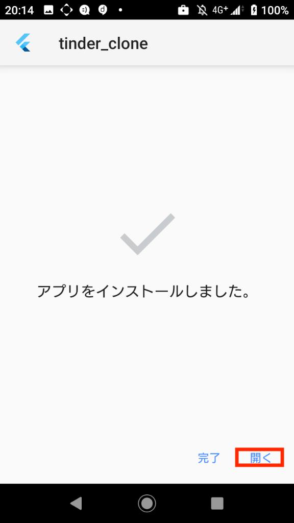 アプリインストール4