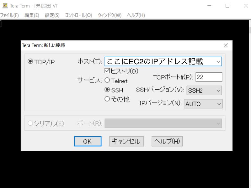 EC2ログイン1