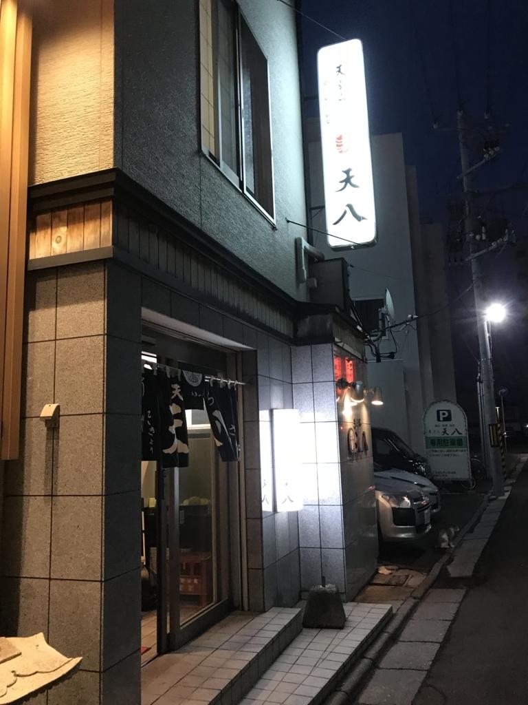 f:id:yukiyukiyuki1203:20180707212752j:plain