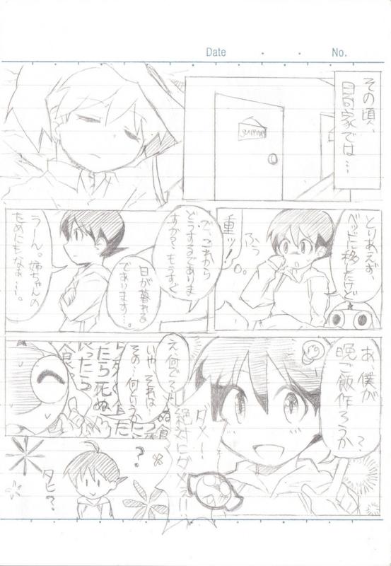 f:id:yukkeroro:20110915070457j:image