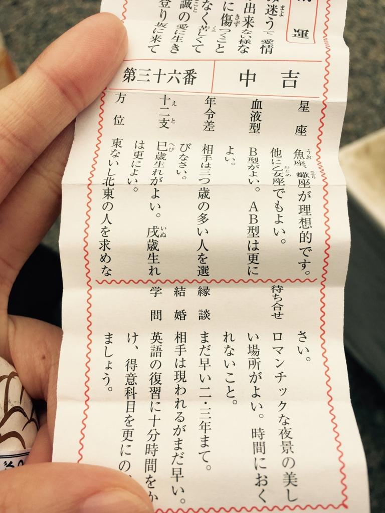 f:id:yukki106:20170526194310j:plain