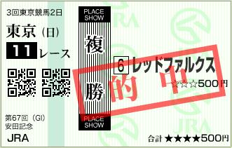 f:id:yukki1127:20170604164831p:plain