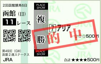 f:id:yukki1127:20170723163042p:plain