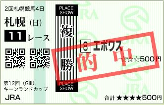 f:id:yukki1127:20170827164637p:plain