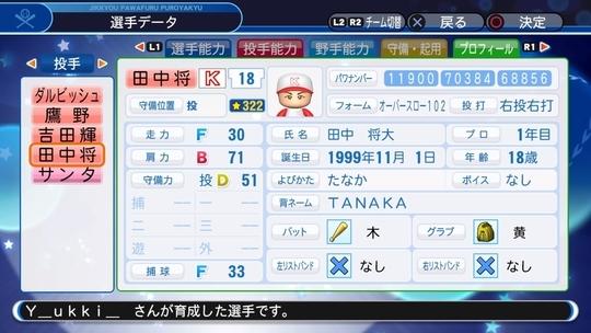f:id:yukki1127:20181229173007j:plain